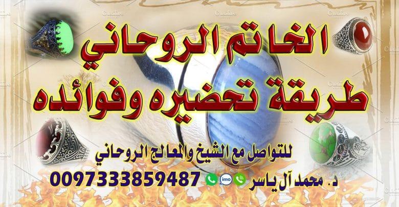 الشيخ الروحاني محمد آل ياسر   البحرين ـ هاتف : 0097333859487