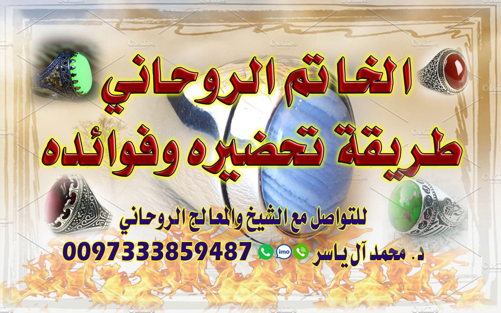 الشيخ الروحاني محمد آل ياسر | البحرين ـ هاتف : 0097333859487