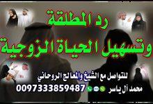 رد المطلقة الشيخ الروحاني محمد آل ياسر 0097333859487