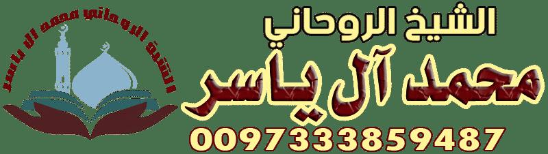 الشيخ الروحاني البحريني محمد آل ياسر 0097333859487
