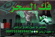 فك السحر الشيخ الروحاني محمد آل ياسر 0097333859487