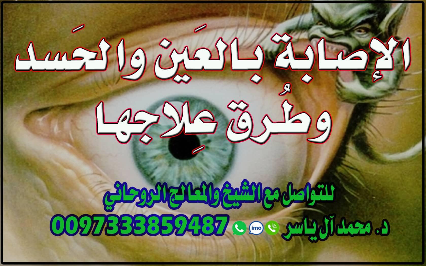 الاصابة بالعين والحسد وطرق علاجها الشيخ الروحاني محمد آل ياسر 0097333859487
