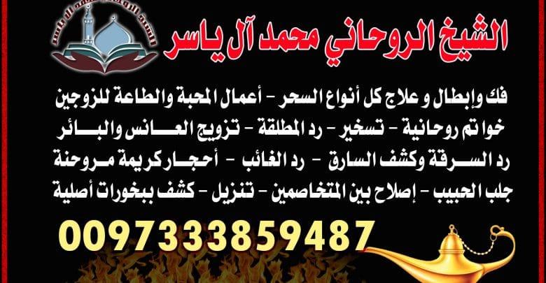 الشيخ الروحاني محمد آل ياسر 0097333859487
