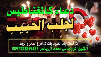 دعاء كالمغناطيس لجلب الحبيب الشيخ الروحاني محمد آل ياسر 0097333859487