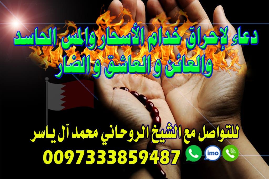 دعاء لإحراق خدام الأسحار الشيخ الروحاني محمد آل ياسر 0097333859487