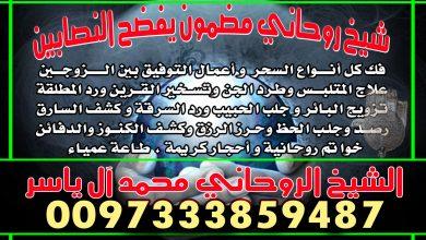 شيخ روحاني يفضح النصابين الشيخ الروحاني محمد آل ياسر