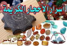 أسرار الأحجار الكريمة الشيخ الروحاني محمد آل ياسر 0097333859487