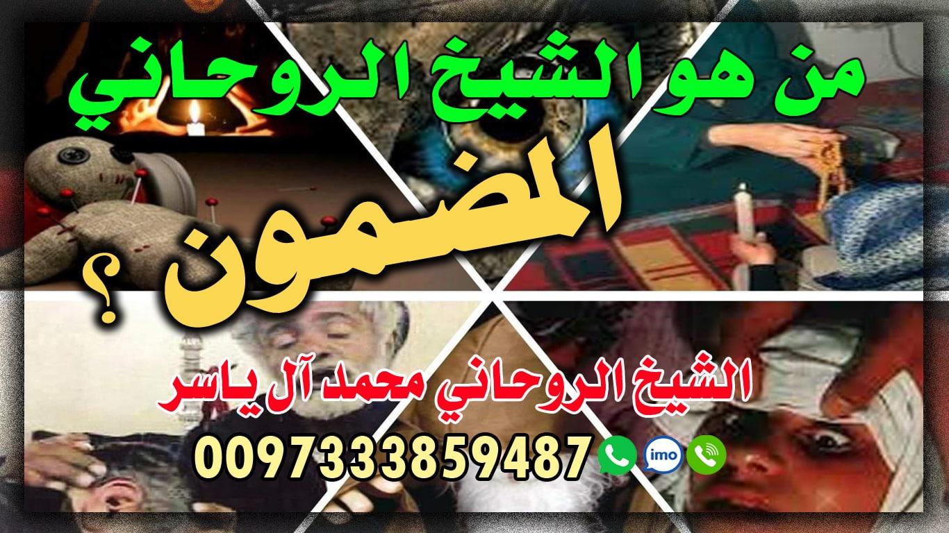 الشيخ الروحاني المضمون محمد آل ياسر 0097333859487