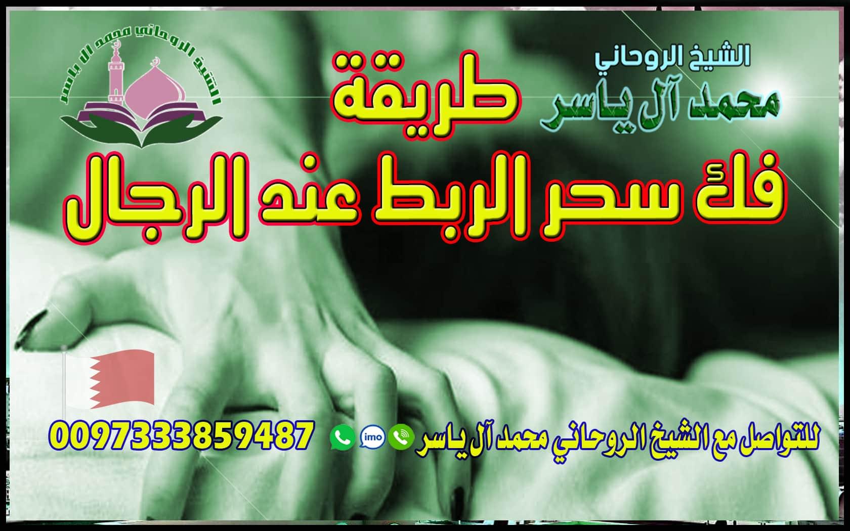 فك سحر المربوط الشيخ الروحاني محمد آل ياسر 0097333859487