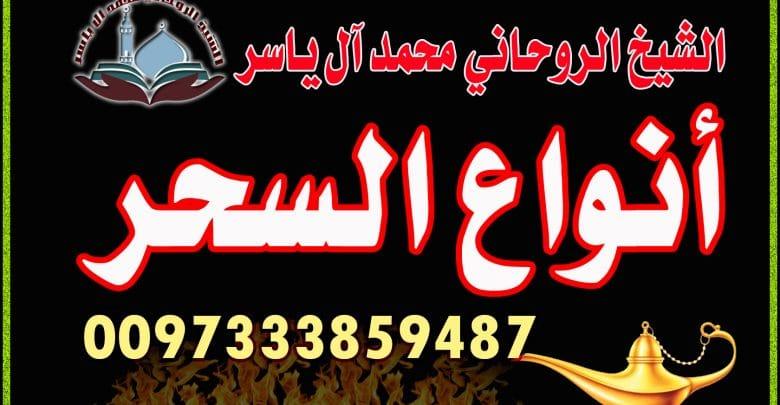 أواع السحر الشيخ الروحاني محمد آل ياسر 0097333859487
