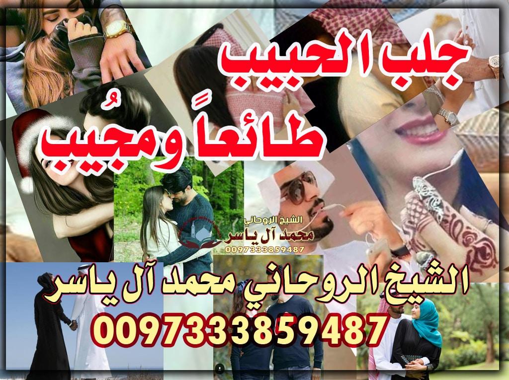 جلب الحبيب طائعاً ومجيب الشيخ الروحاني محمد آل ياسر 0097333859487