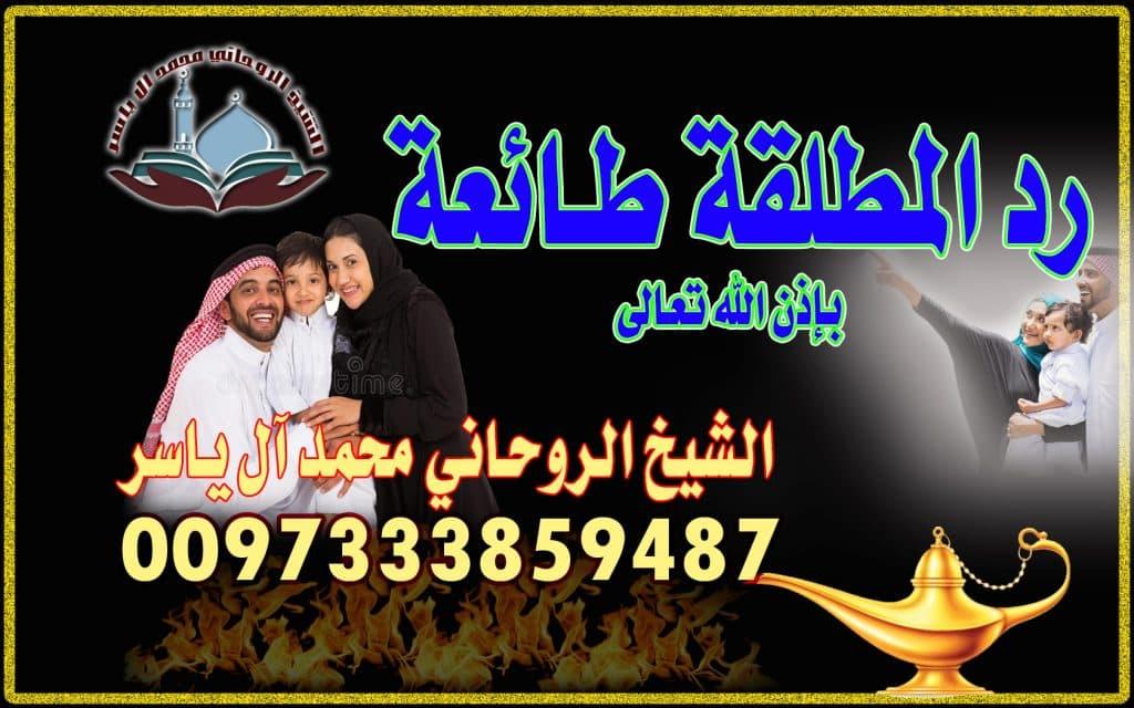 رد المطلقة طائعة بإذن الله الشيخ الروحاني محمد آل ياسر 0097333859487