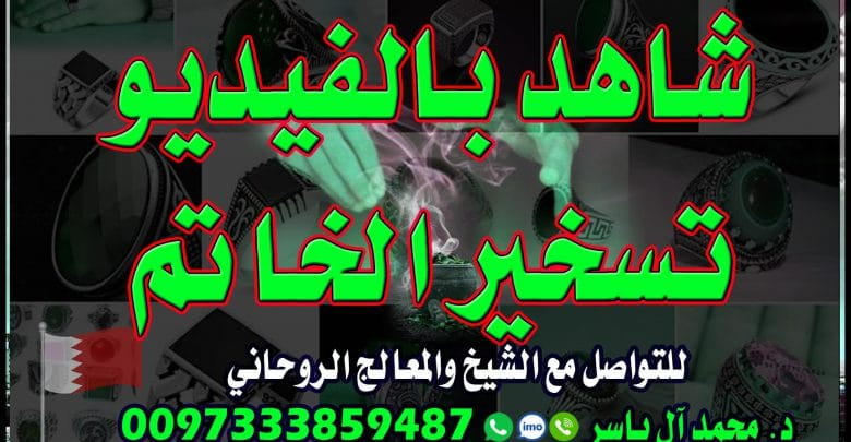شاهد فيديو تسخير الخاتم الروحاني محمدآل ياسر0097333859487