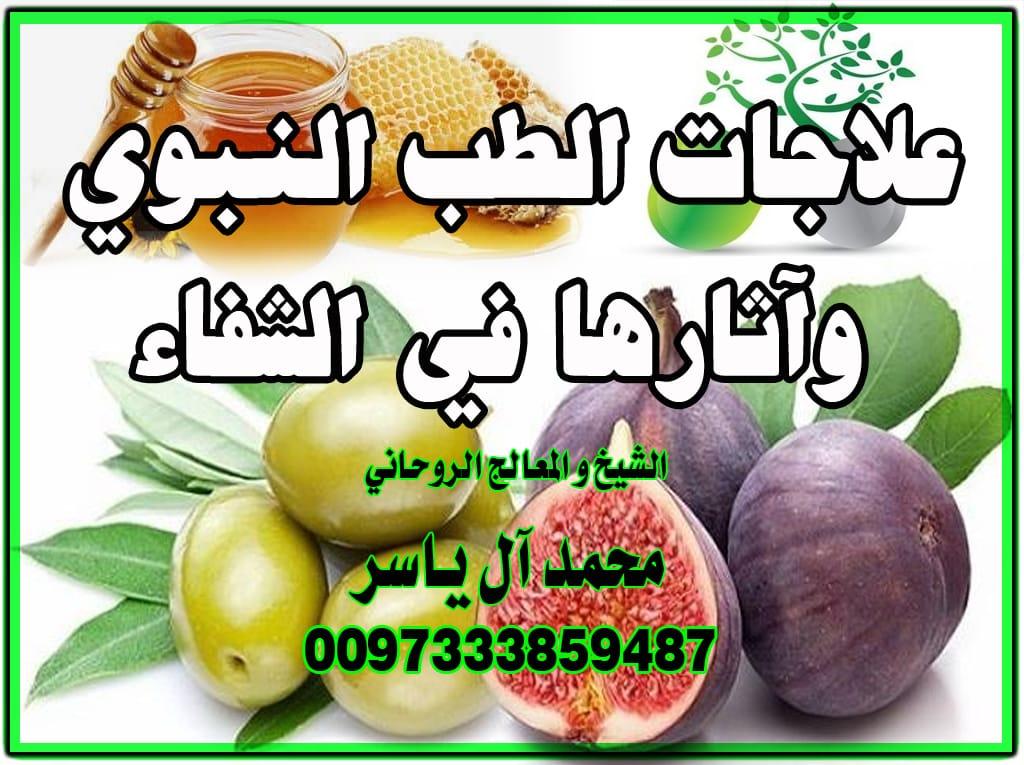 علاجات الطب النبوي الشيخ الروحاني محمد ال ياسر 0097333859487