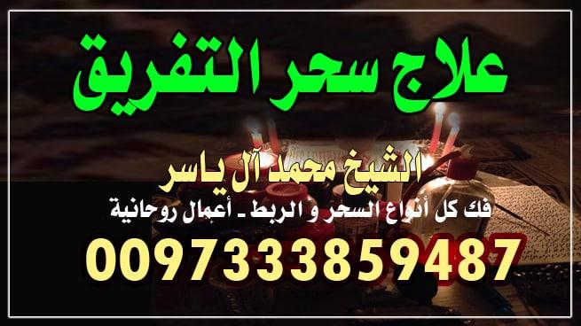 علاج سحر التفريق الشيخ الروحاني محمد آل ياسر 0097333859487