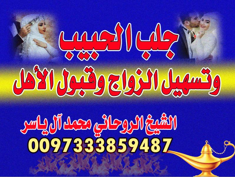 جلب الحبيب تسهيل الزواج قبول الأهل الشيخ الروحاني محمد آل ياسر 0097333859487