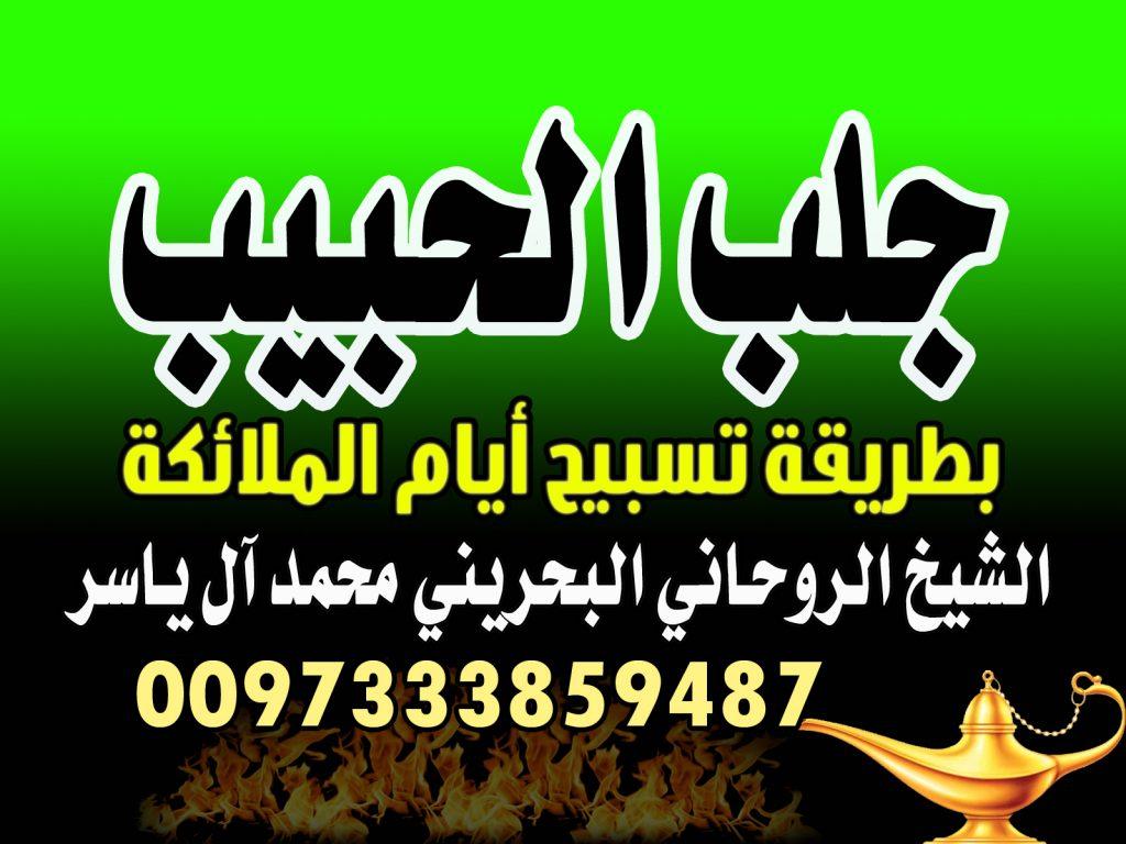 جلب الحبيب بطريقة تسبيح أيام الملائكةالشيخ الروحاني محمد آل ياسر 0097333859487