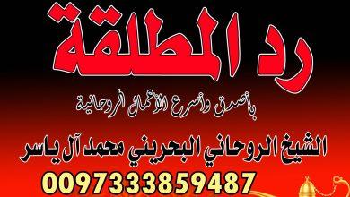 رد المطلقة الشيخ الروحاني البحريني محمد آل ياسر 0097333859487