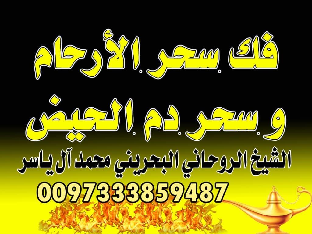 سحر الأرحام ودم الحيض الشيخ الروحاني محمد آل ياسر 0097333859487
