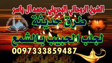 طرق حديثة لجلب الحبيب بالشمع الشيخ الروحاني محمد آل ياسر 0097333859487