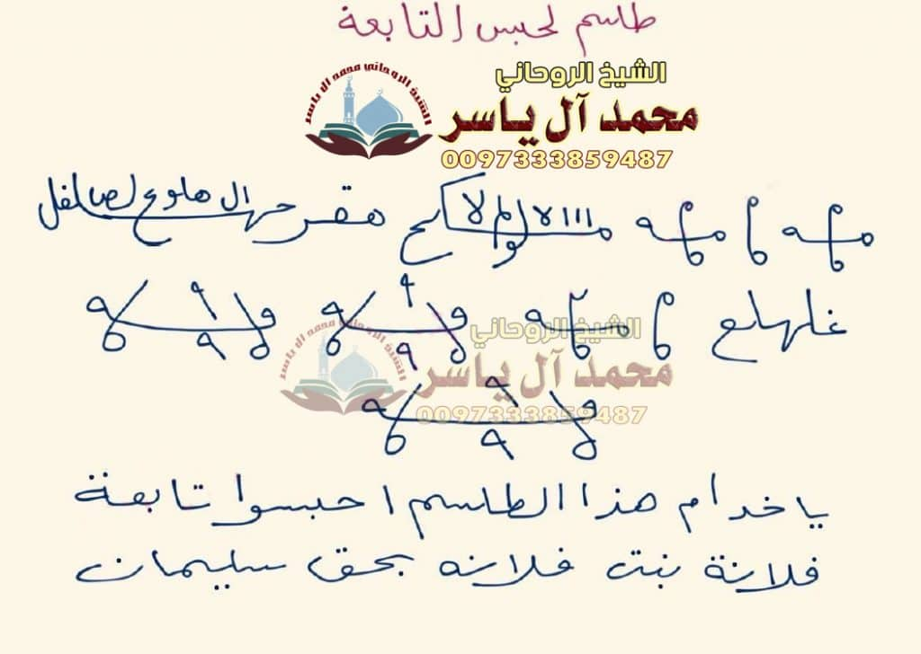 طلسم لحبس التابعة الشيخ الروحاني محمد آل ياسر 0097333859487