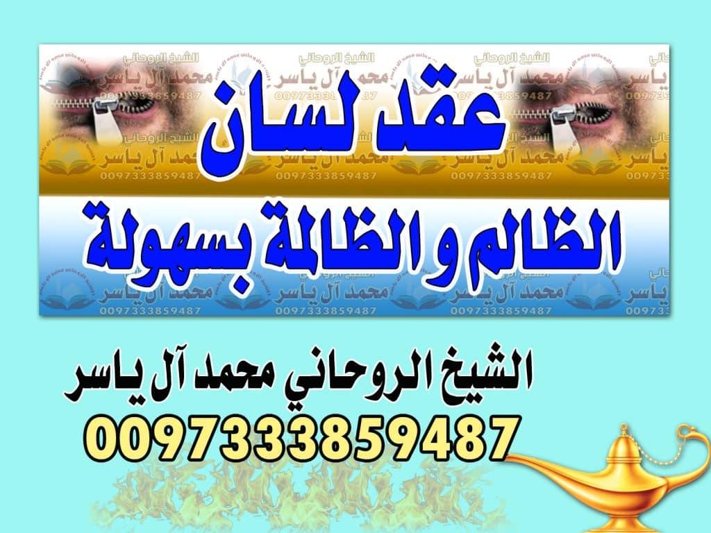 عقد لسان الظالم والظالمة بسهولة الشيخ الروحاني محمد آل ياسر 0097333859487