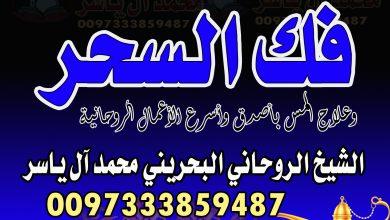 فك السحر وعلاج المس الشيخ الروحاني البحريني محمد آل ياسر 0097333859487