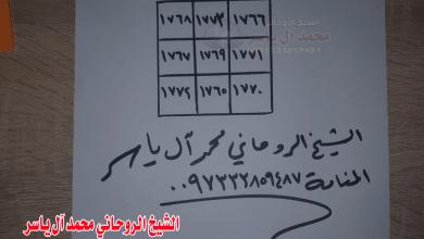 جلب الحبيب بطلسم القمر النادر الشيخ الروحاني البحريني محمد آل ياسر 0097333859487