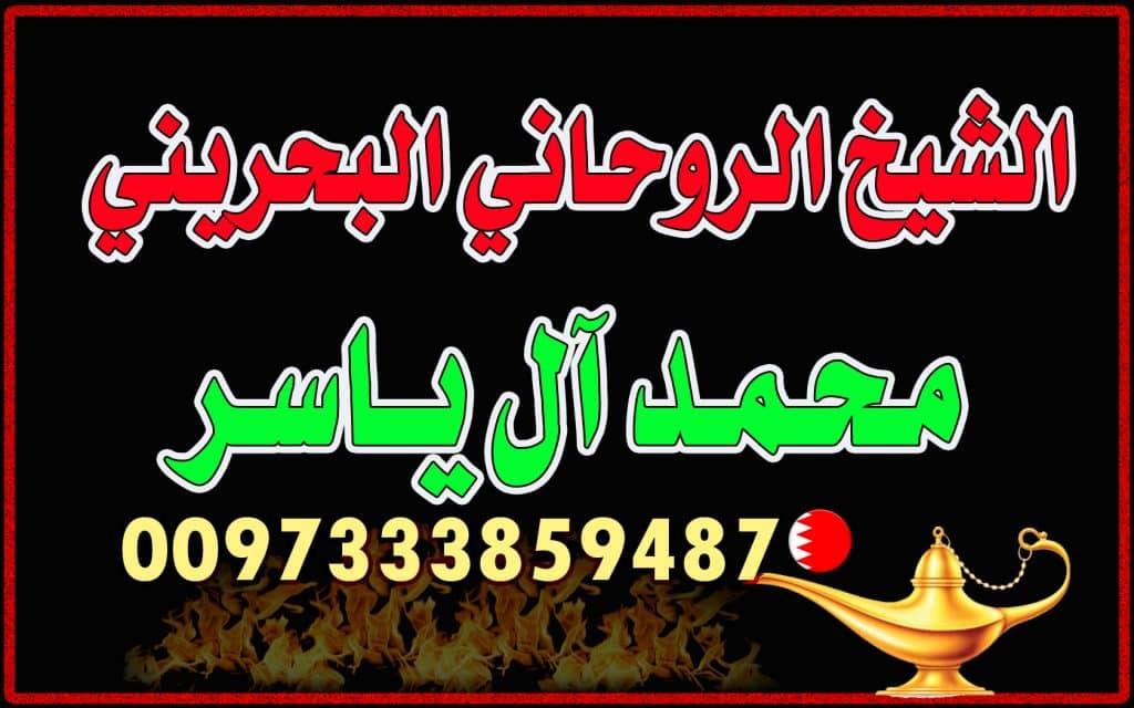 الشيخ المعالج الروحاني البحريني محمد آل ياسر 0097333859487
