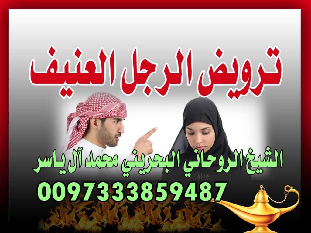 ترويض الرجل العنيف الشيخ الروحاني محمد آل ياسر 0097333859487