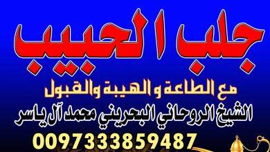 جلب الحبيب مع الطاعة والقبول الشيخ الروحاني البحريني محمد آل ياسر 0097333859487