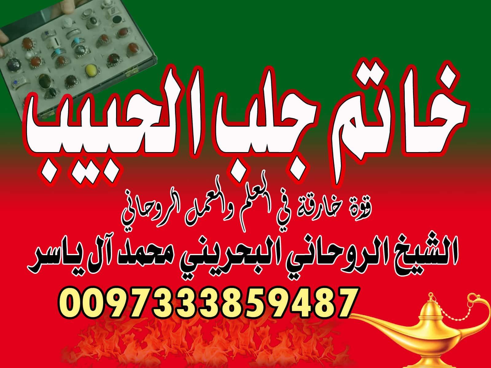 خاتم جلب الحبيب الشيخ الروحاني محمد آل ياسر 0097333859487