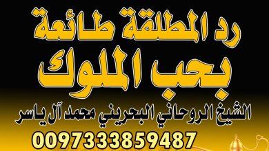 رد المطلقة طائعة بحب الملوك الشيخ الروحاني البحريني محمد آل ياسر 0097333859487
