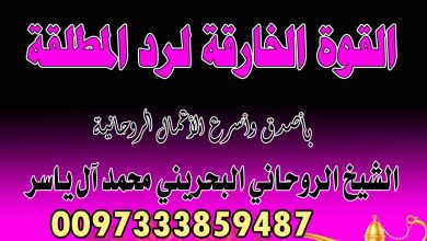 القوة الخارقة لرد المطلقة الشيخ الروحاني محمد آل ياسر 0097333859487