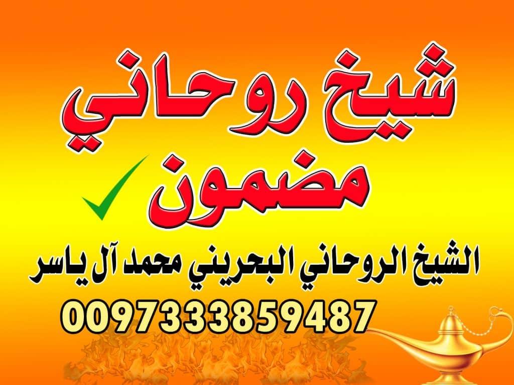شيخ روحاني مضمون الشيخ الروحاني محمد آل ياسر 0097333859487