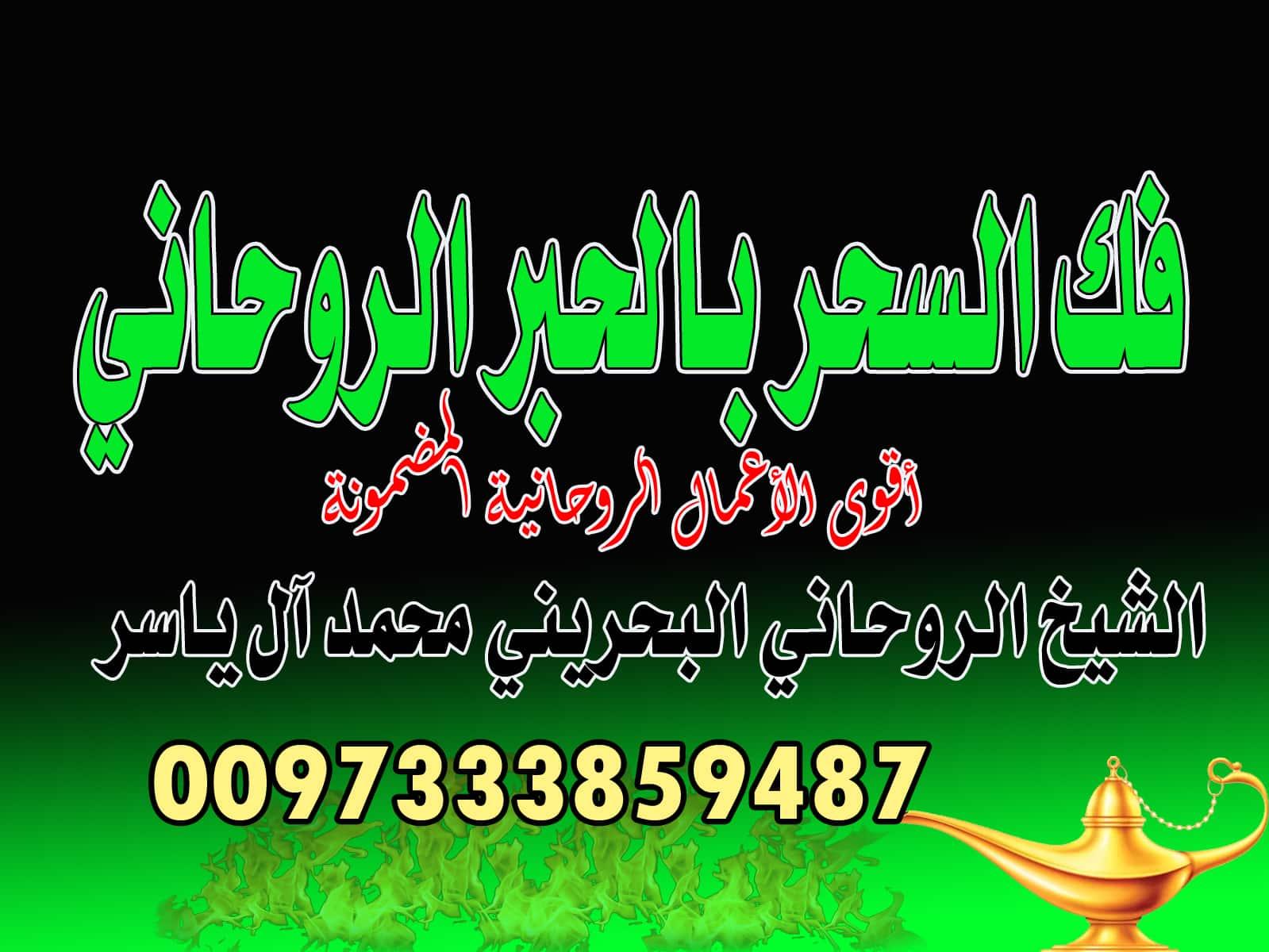 فك السحر بالحبر الروحاني الشيخ الروحاني البحريني محمد آل ياسر 0097333859487