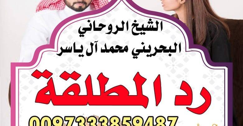 رد المطلقة لزوجها الشيخ الروحاني البحريني محمد آل ياسر 0097333859487