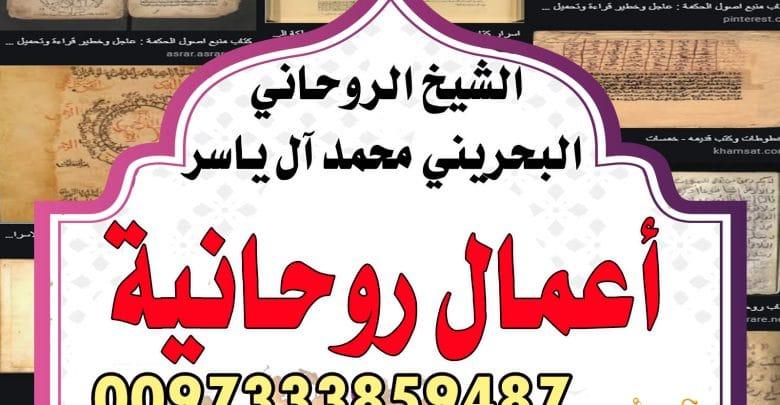 شيخ روحاني بحريني الشيخ الروحاني البحريني محمد آل ياسر 0097333859487