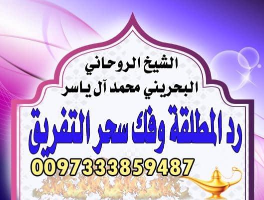 رد المطلقة و فك سحر التفريق الشيخ الروحاني البحريني محمد آل ياسر 0097333859487