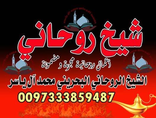 شيخ روحاني مجرب ومضمون البحريني محمد ال ياسر 0097333859487