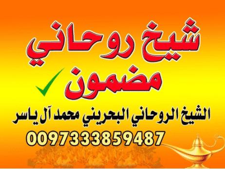 أعمال روحانية مضمونة وناجحة الشيخ البحريني0097333859487