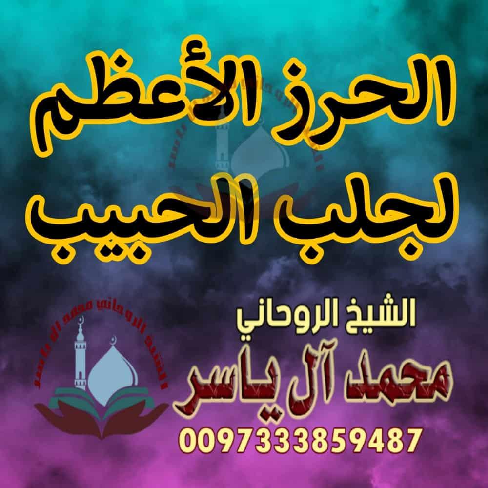الحرز الأعظم لجلب الحبيب الشيخ الروحاني محمد آل ياسر 0097333859487