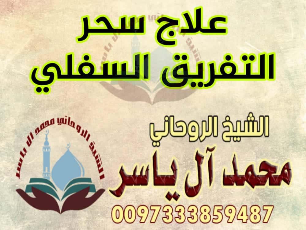 علاج سحر التفريق السفلي الشيخ الروحاني محمد آل ياسر 0097333859487
