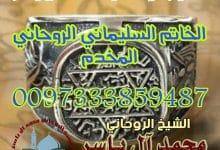 الخاتم السليماني الروحاني المخدم الشيخ الروحاني محمد آل ياسر 0097333859487