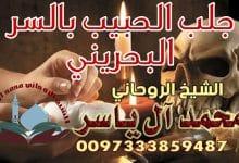 جلب الحبيب بالسر البحريني الشيخ الروحاني محمد آل ياسر 0097333859487