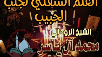 العلم السفلي لجلب الحبيب الشيخ الروحاني محمد آل ياسر 0097333859487