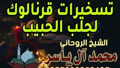 تسخيرات قرنالوك لجلب الحبيب الشيخ الروحاني محمد آل ياسر 0097333859487
