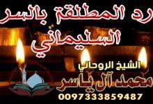 رد المطلقة بالسر السليماني الشيخ الروحاني محمد آل ياسر 0097333859487