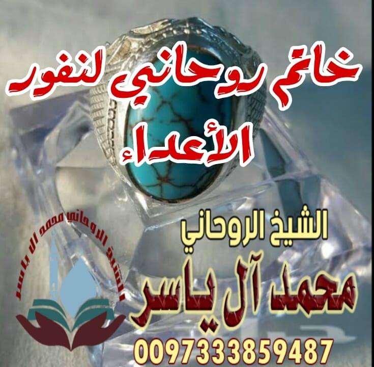 خاتم روحاني لنفور الأعداء الشيخ الروحاني محمد آل ياسر0097333859487
