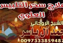 علاج سحر التلبيس العلوي الشيخ الروحاني محمد آل ياسر 0097333859487